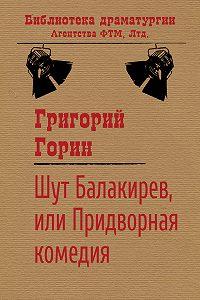 Григорий Горин -Шут Балакирев, или Придворная комедия