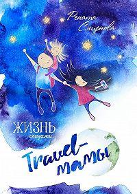Рената Смирнова -Жизнь глазами travel-мамы