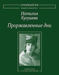 А. Соболев -Проржавленные дни. Собрание стихотворений