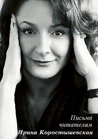 Ирина Коростышевская -Письма читателям