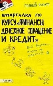 Татьяна Леонидовна Мягкова -Шпаргалка по курсу «Финансы, денежное обращение и кредит»