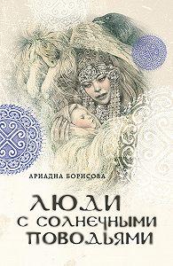 Ариадна Борисова - Люди с солнечными поводьями
