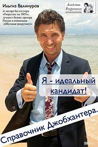 Ильгиз Валинуров -Я – идеальный кандидат! Справочник джобхантера