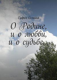 София Семина -ОРодине, иолюбви, иосудьбе…