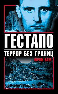 Юрий Бем -Гестапо. Террор без границ