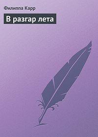 Филиппа Карр - В разгар лета