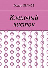Федор Иванов -Кленовый листок