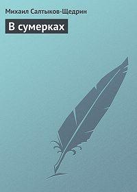 Михаил Салтыков-Щедрин -В сумерках