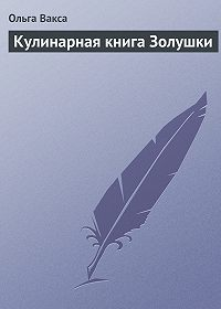 Ольга Вакса -Кулинарная книга Золушки