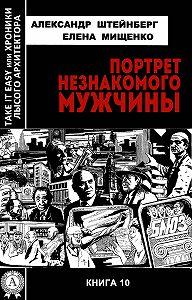 Александр Штейнберг -Портрет незнакомого мужчины