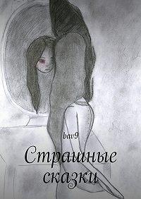bav9  -Страшные сказки