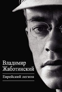Владимир Жаботинский -Еврейский легион (сборник)