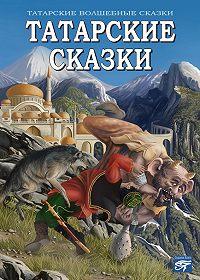Сборник -Татарские сказки