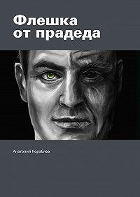 Анатолий Кораблев -Флешка от прадеда