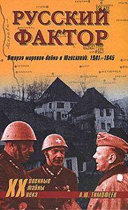 Алексей Юрьевич Тимофеев -Русский фактор. Вторая мировая война в Югославии. 1941–1945