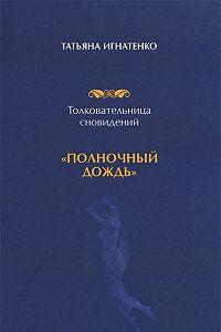 Татьяна Игнатенко -Толковательница сновидений. «Полночный дождь»
