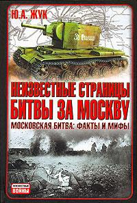 Юрий Жук -Неизвестные страницы битвы за Москву. Московская битва. Факты и мифы