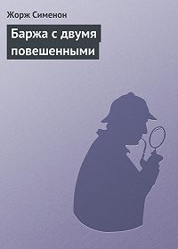 Жорж Сименон -Баржа с двумя повешенными