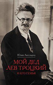 Юлия Аксельрод -Мой дед Лев Троцкий и его семья
