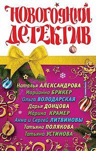 Анна и Сергей Литвиновы -Новогодний кот