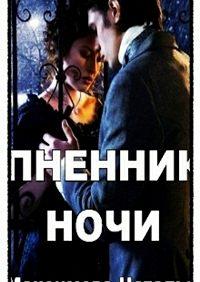 Наталья Максимова -Пленник ночи