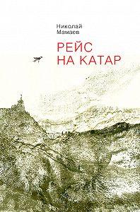 Николай Мамаев - Рейс на Катар (сборник)