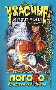 Вера Головачёва - Логово братьев-колдунов