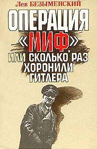 Лев Безыменский -Операция «Миф»