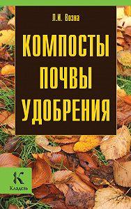 Л. И. Возна -Компосты, почвы, удобрения