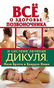 Иван Кузнецов -Всё о здоровье позвоночника и системе лечения Дикуля, Поля Брэгга и Кацудзо Ниши