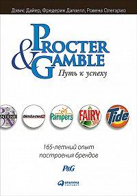 Фредерик Далзелл -Procter & Gamble. Путь к успеху: 165-летний опыт построения брендов