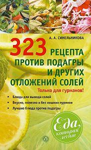 А. А. Синельникова -323 рецепта против подагры и других отложений солей
