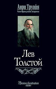 Анри Труайя -Лев Толстой