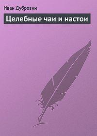 Иван Дубровин - Целебные чаи и настои