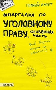 Анна Анатольевна Рождествина - Шпаргалка по уголовному праву. Особенная часть