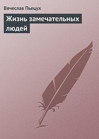 Вячеслав Пьецух -Жизнь замечательных людей