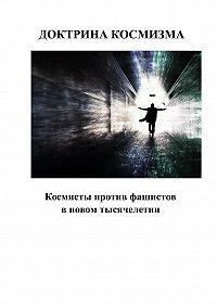 Андрей Каплиев -Доктрина космизма