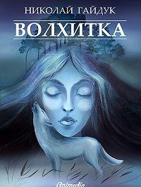 Николай Гайдук -Волхитка