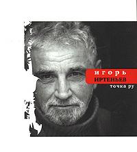 Игорь  Иртеньев -Точка ру