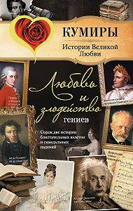 Сергей Нечаев -Любовь и злодейство гениев