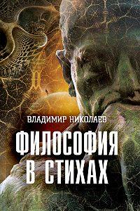 Владимир Николаев - Философия в стихах