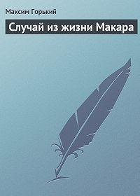 Максим Горький -Случай из жизни Макара
