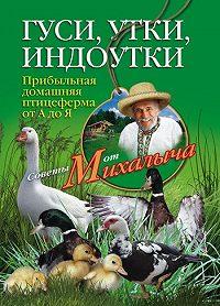 Николай Звонарев -Гуси, утки, индоутки. Прибыльная домашняя птицеферма от А до Я