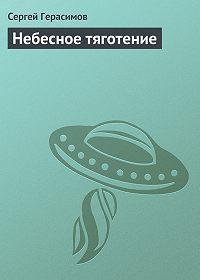 Сергей Герасимов -Небесное тяготение