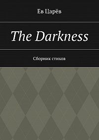Ев Царёв -The Darkness. Сборник стихов