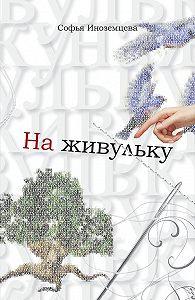 Софья Иноземцева -На живульку