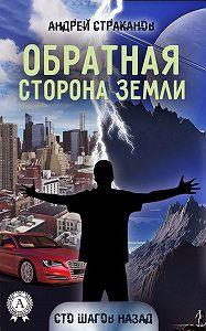 Андрей Страканов -Обратная сторона Земли