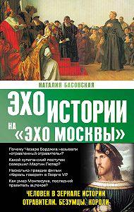 Наталия Басовская - Человек в зеркале истории. Отравители. Безумцы. Короли