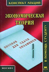 Алексей Лизогуб -Экономическая теория