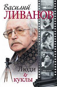 Василий Ливанов -Люди и куклы (сборник)